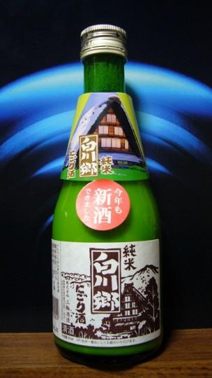 純米白川郷にごり酒P1110276