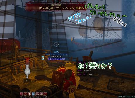 フェンさん幽霊船に襲われる