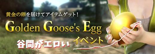金の卵イベント
