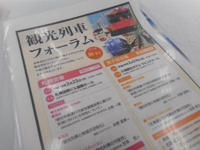 観光列車フォーラム