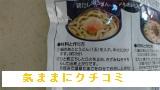 西友 みなさまのお墨付き 鶏と魚醤の旨み 塩ちゃんこ鍋つゆ 750g 画像④