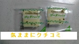 西友 みなさまのお墨付き 6種のチーズアソートパック 12個入 画像⑥
