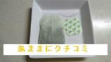 西友 みなさまのお墨付き ティーバッグ 緑茶 抹茶入り 20袋入 画像⑦
