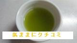 西友 みなさまのお墨付き 茶葉ひろがる 三角ティーバッグ 緑茶 抹茶入り 20袋入 画像 ⑩
