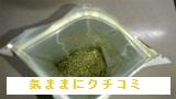 西友 みなさまのお墨付き 特上 深蒸し緑茶 一番茶ブレンド  100g 画像⑤