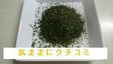 西友 みなさまのお墨付き 特上 深蒸し緑茶 一番茶ブレンド  100g 画像⑥