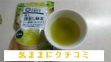 西友 みなさまのお墨付き 特上 深蒸し緑茶 一番茶ブレンド  100g 画像⑦
