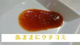 西友 みなさまのお墨付き 完熟トマトのピザソース 200g 画像⑥
