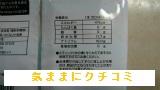 西友 みなさまのお墨付き ソーダバー 50ml×10本入 画像②