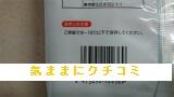 西友 みなさまのお墨付き ソーダバー 50ml×10本入 画像④