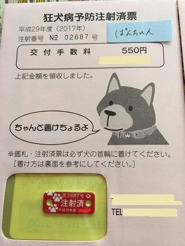 20170423狂犬病