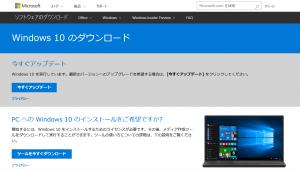 Windows10のダウンロードサイト
