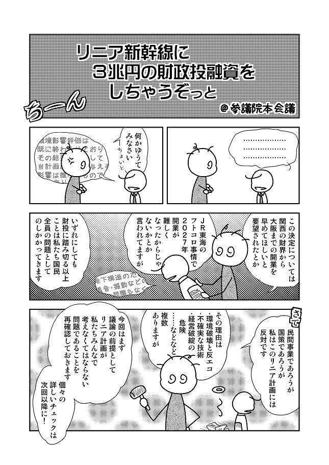 T通信社民版_080004