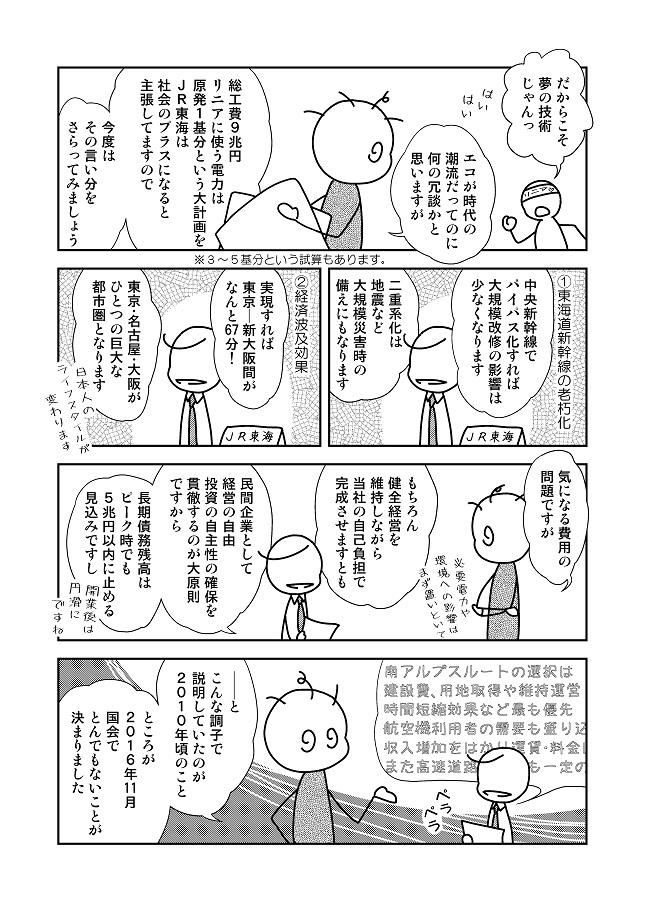 T通信社民版_080003
