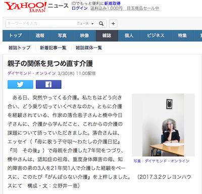 Yahooニュース!ブログ用