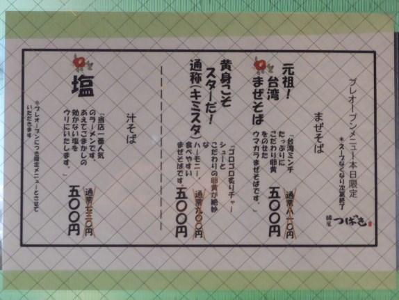 002_20170319221253acc.jpg