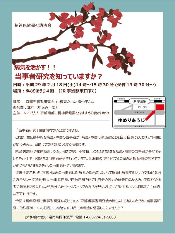 20170218精神保健福祉講演会 (2)