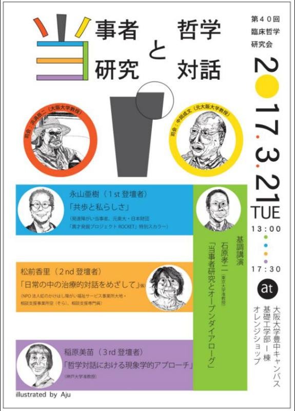 阪大イベント