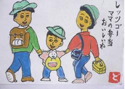 3月会報挿絵1