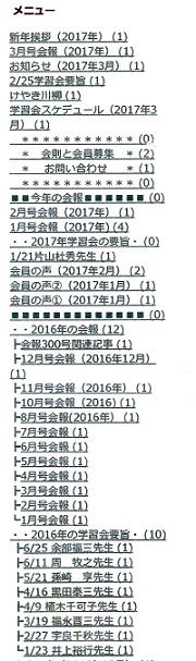 4月会報ブログメニュー3