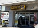 ココ壱番屋1