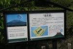 仙巌園10