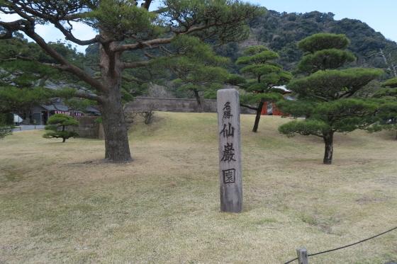 仙巌園23