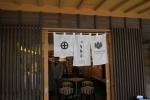仙巌園25