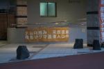 国民宿舎レインボー桜島7