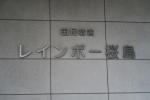 国民宿舎レインボー桜島9