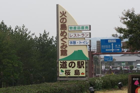道の駅「火の島めぐみ館」2