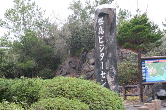 桜島ビジターセンター1