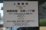 桜島ビジターセンター3