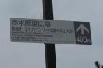 赤水展望広場2