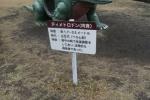 桜島自然恐竜公園6