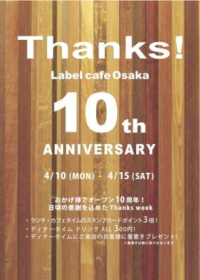 10th_anniversaryポスター