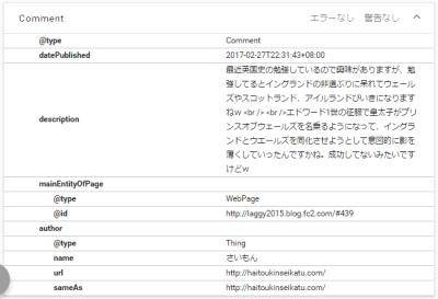 JSON-LDコメントのマークアップ