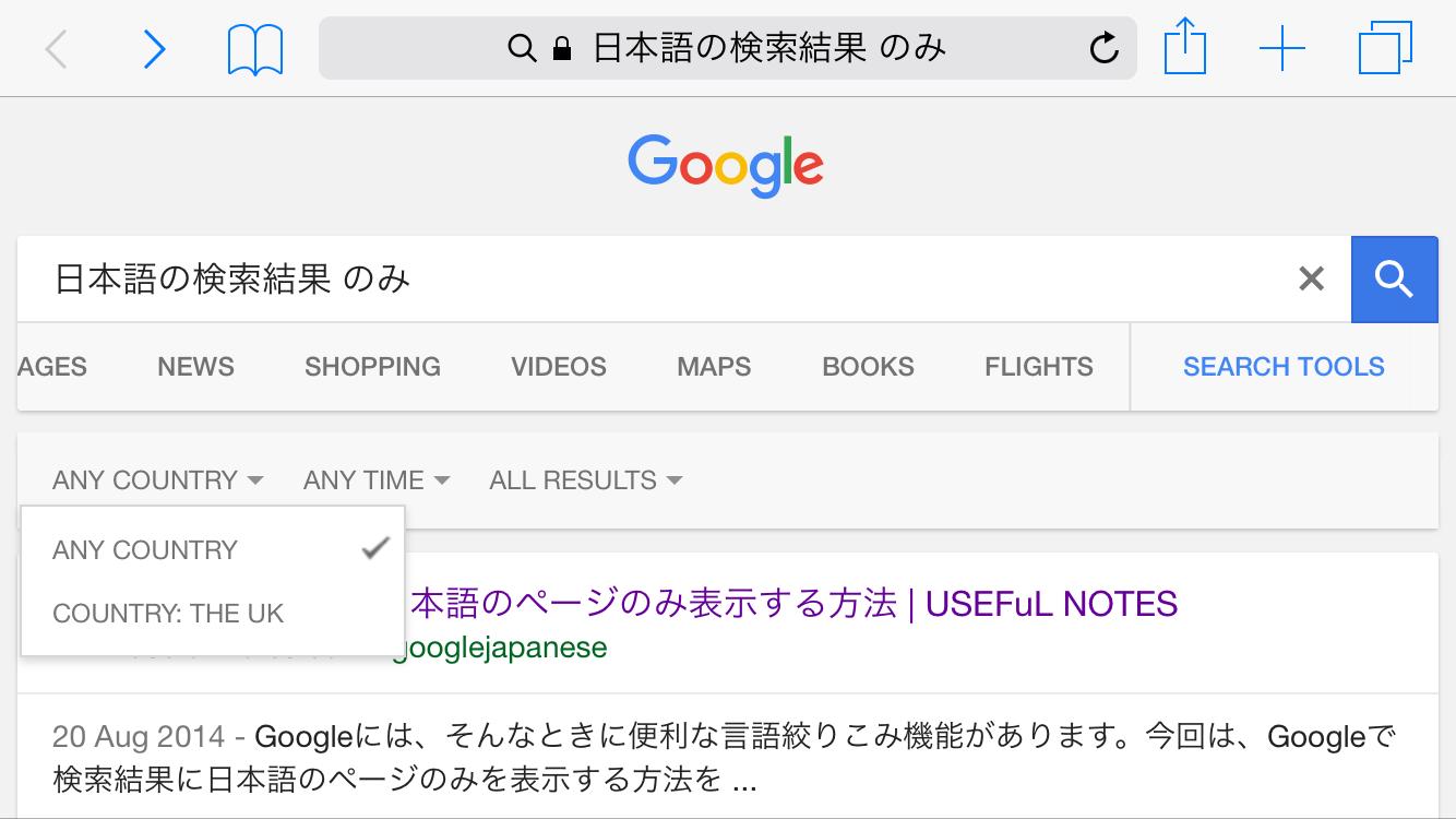 日本語だけ検索結果したい