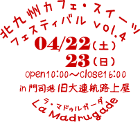 0422-23北九州カフェ・スイーツフェスティバル Vol4