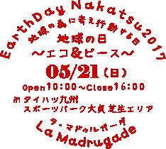 0521(日)Earth Day Nakatsu2017