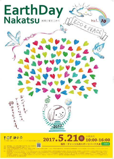 ポスター 0515(日)Earth Day Nakatsu2017