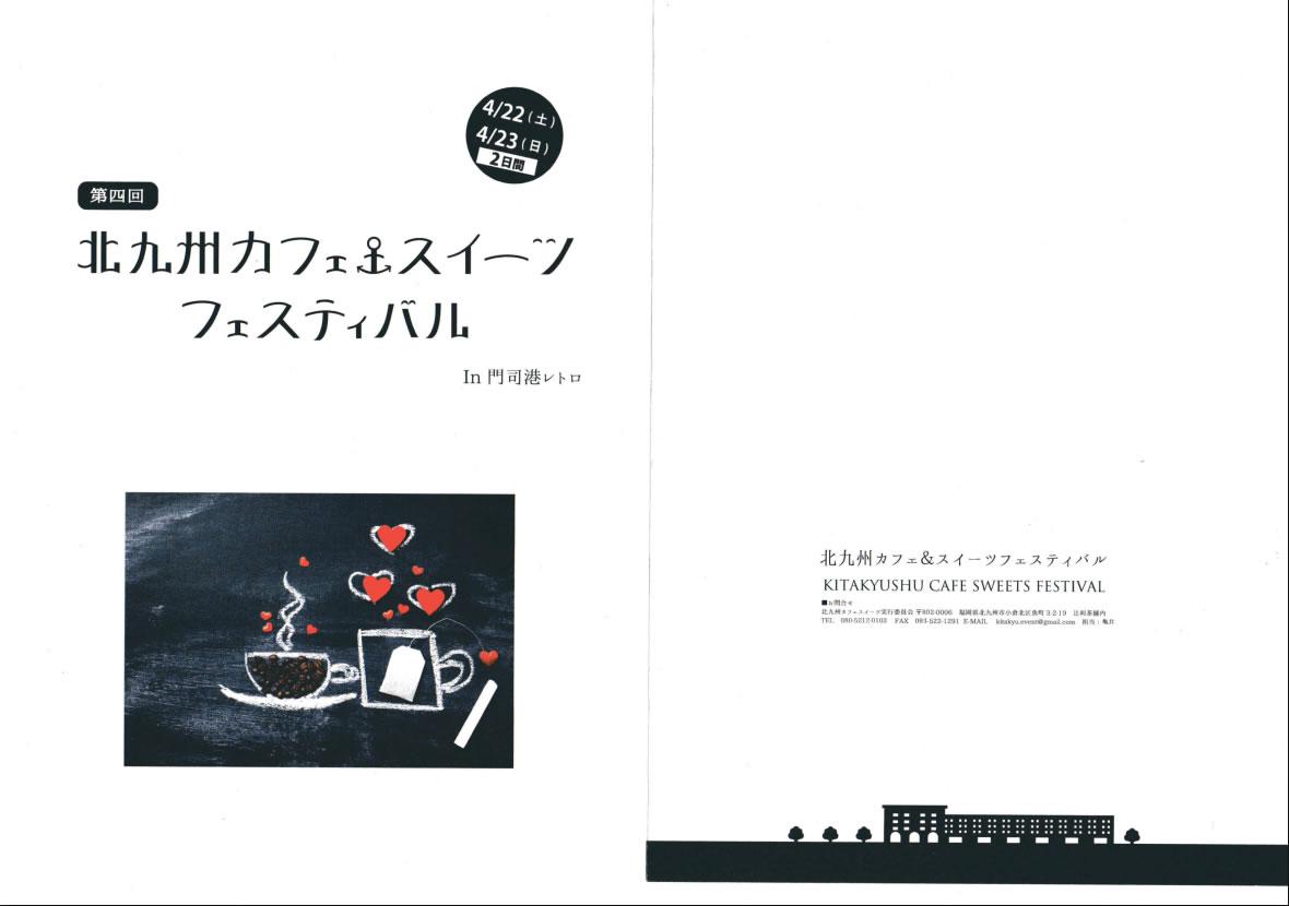 フライヤー 0422(土)23(日)北九州カフェスイーツフェスティバルVol4