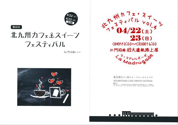 フライヤー+Webバッジ 0422(土)23(日)北九州カフェスイーツフェスティバルVol4