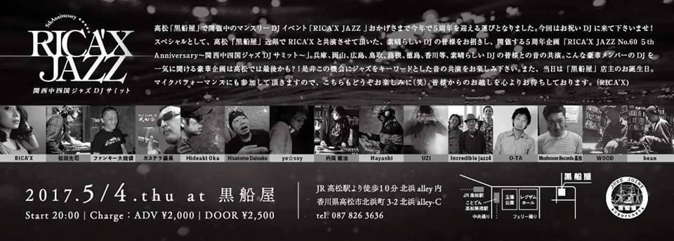 ricax_jazz_20170504b