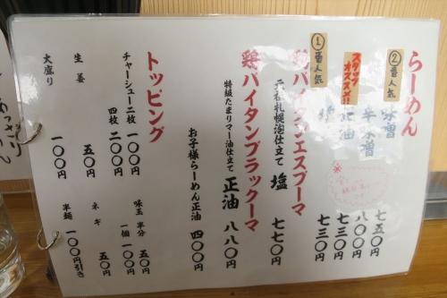 さのまる② (2)