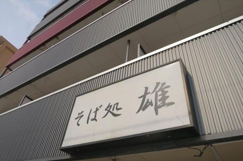 雄② (1)