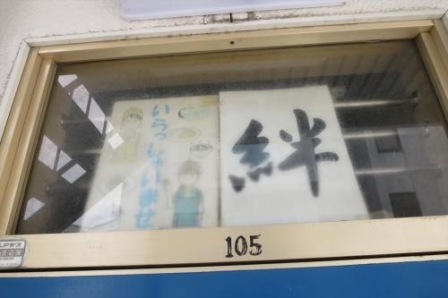 絆④ (1)