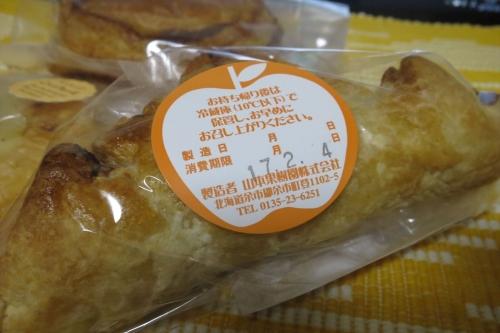 余市アップルパイ (2)