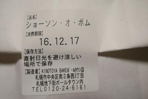 ショーソンオポム② (2)