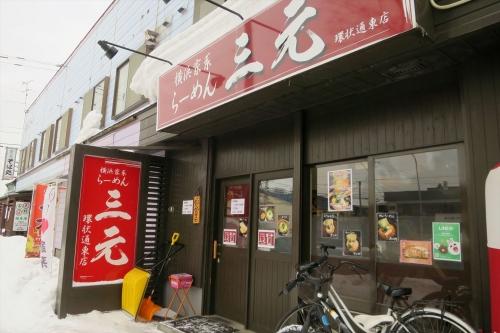 三元㉔ (1)